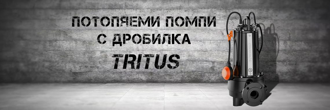 Помпи с дробилка TRITUS