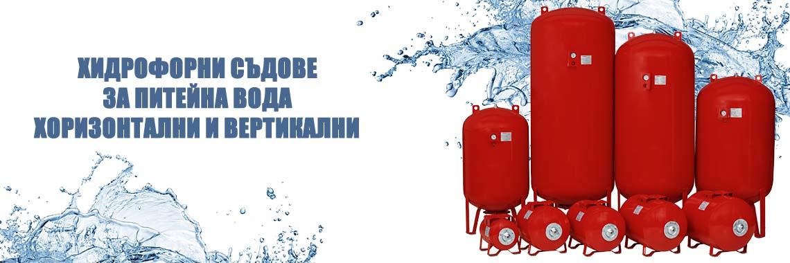 Хидрофорни съдове