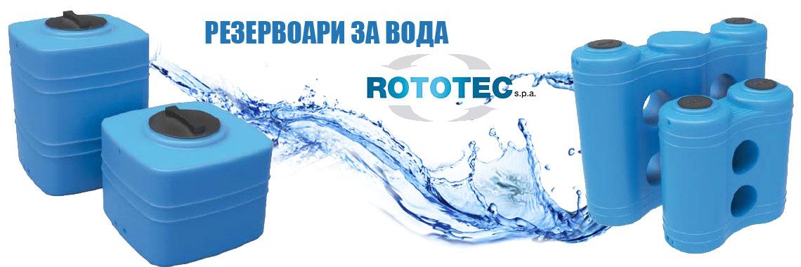 Резервоари за вода ROTOTEC